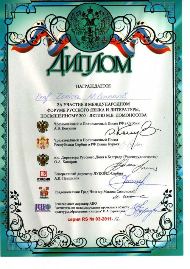 Sremac 2014 Ruski - Diplome sa medjunarodne konferencije