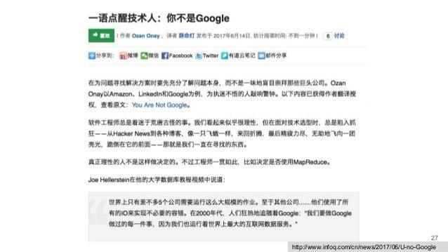 http://www.infoq.com/cn/news/2017/06/U-no-Google 27
