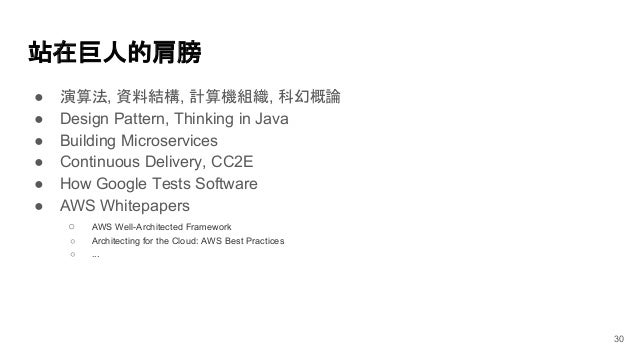 站在巨人的肩膀 ● 演算法, 資料結構, 計算機組織, 科幻概論 ● Design Pattern, Thinking in Java ● Building Microservices ● Continuous Delivery, CC2E ●...