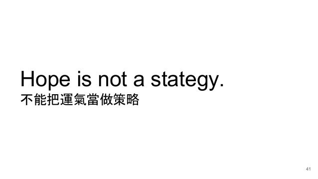 Hope is not a stategy. 不能把運氣當做策略 41