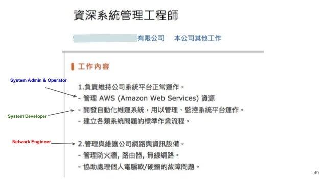 49 System Admin & Operator System Developer Network Engineer