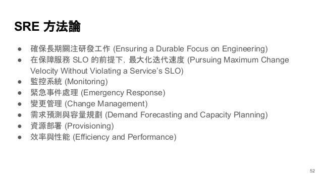 SRE 方法論 ● 確保長期關注研發工作 (Ensuring a Durable Focus on Engineering) ● 在保障服務 SLO 的前提下,最大化迭代速度 (Pursuing Maximum Change Velocity ...