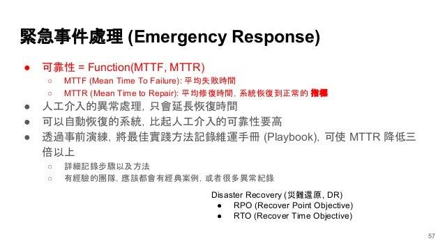緊急事件處理 (Emergency Response) ● 可靠性 = Function(MTTF, MTTR) ○ MTTF (Mean Time To Failure): 平均失敗時間 ○ MTTR (Mean Time to Repair...