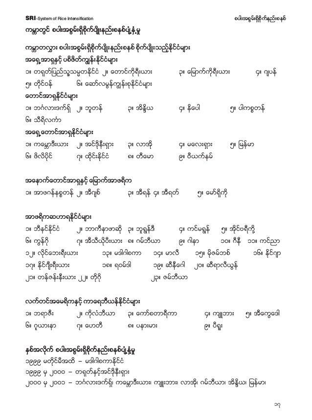 18 pyg;tpGrf;&Sdpdkufenf;pepfSRI-System of Rice Intensification