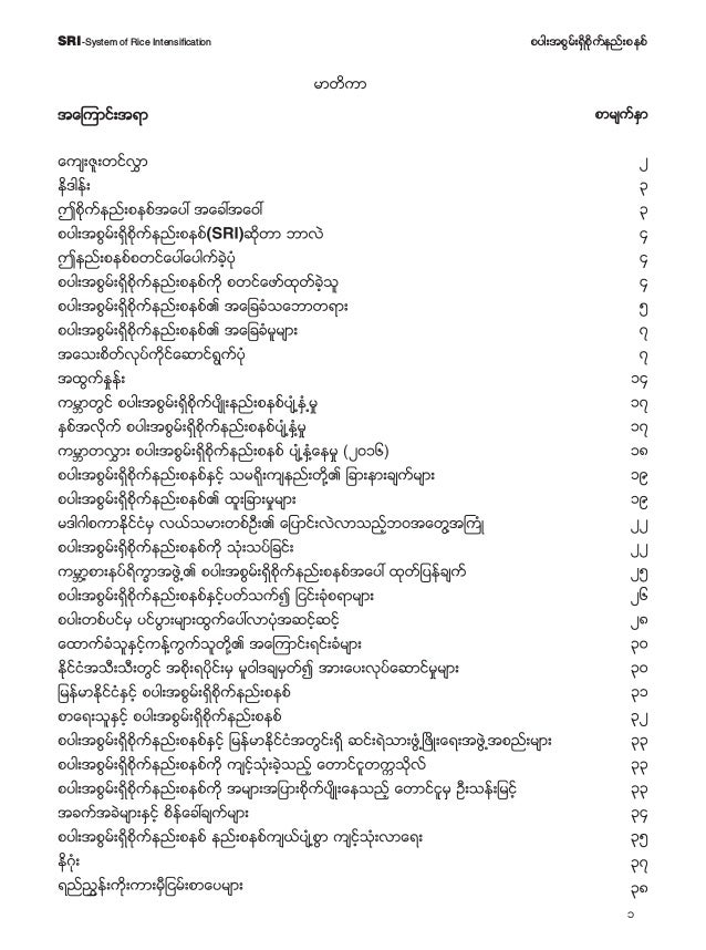2 pyg;tpGrf;&Sdpdkufenf;pepfSRI-System of Rice Intensification
