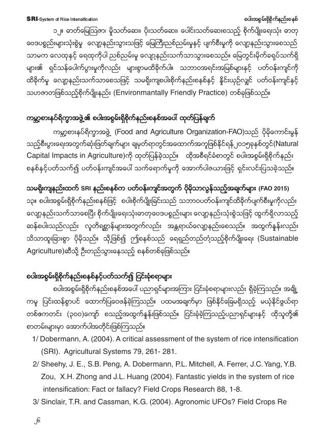 27 pyg;tpGrf;&Sdpdkufenf;pepfSRI-System of Rice Intensification