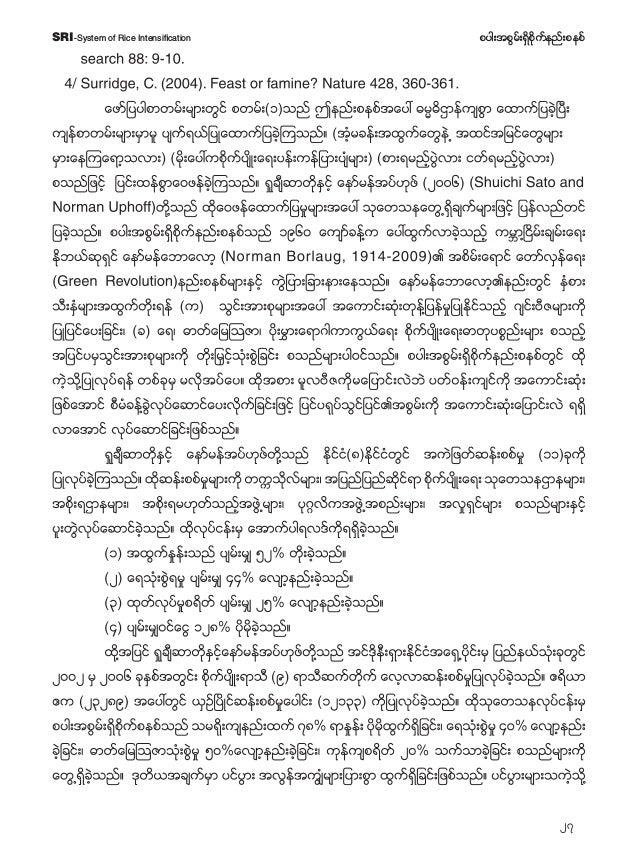 28 pyg;tpGrf;&Sdpdkufenf;pepfSRI-System of Rice Intensification