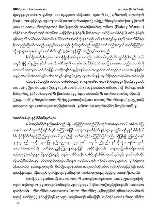 35 pyg;tpGrf;&Sdpdkufenf;pepfSRI-System of Rice Intensification