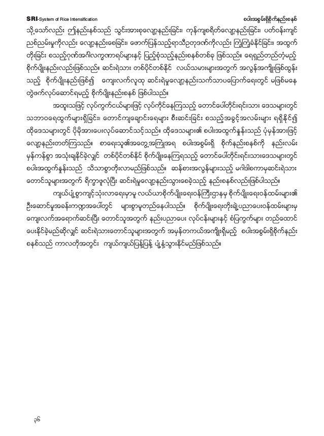 37 pyg;tpGrf;&Sdpdkufenf;pepfSRI-System of Rice Intensification