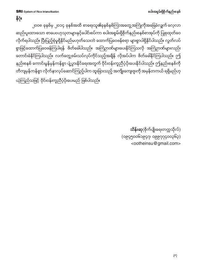 38 pyg;tpGrf;&Sdpdkufenf;pepfSRI-System of Rice Intensification