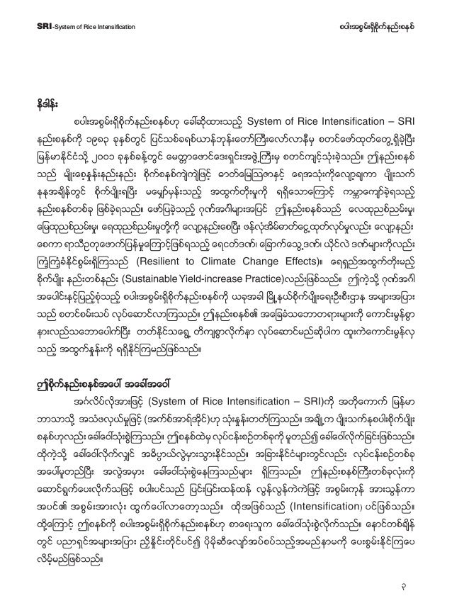 4 pyg;tpGrf;&Sdpdkufenf;pepfSRI-System of Rice Intensification
