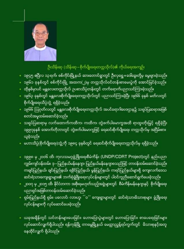 SRI  System of Rice Intensification FAQs Burmese