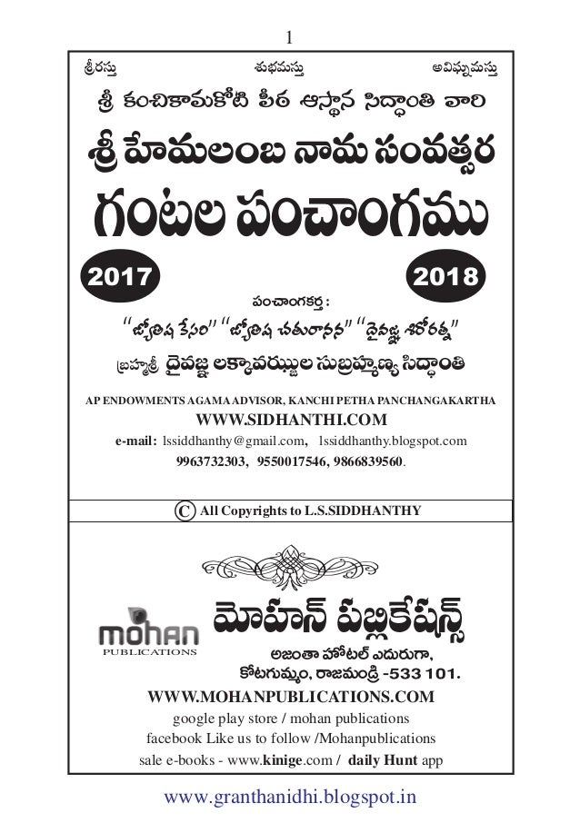 Sri Kanchikamakotipeetaasthanasidhantisrihemalambanamasamvatsaraganta