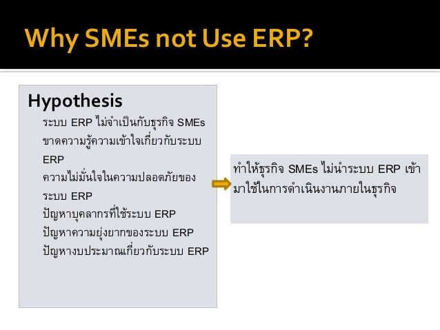 erp for smes Additional information: for the last decade or so, the biggest category of the it investment has unarguably been enterprise resource planning (erp.
