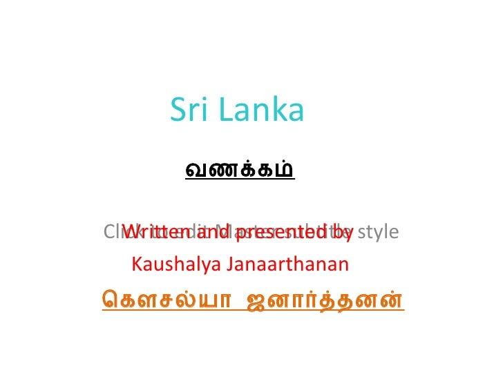 Sri Lanka Written and presented by Kaushalya Janaarthanan கெளசல்யா ஜனார்த்தனன் வணக்கம்