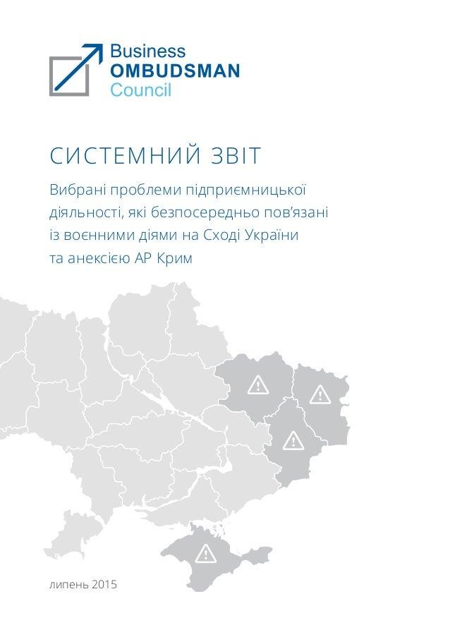 Вибрані проблеми підприємницької діяльності, які безпосередньо пов'язані із воєнними діями на Сході України та анексією АР...