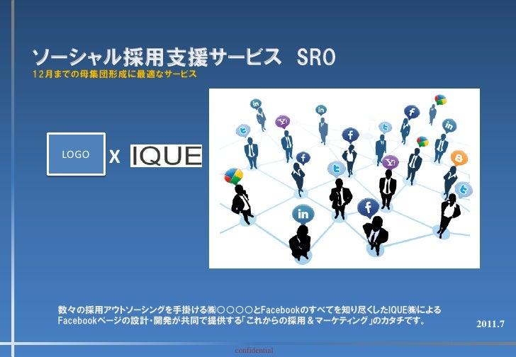 12月までの母集団形成に最適なサービス   LOGO   X   数々の採用アウトソーシングを手掛ける㈱○○○○とFacebookのすべてを知り尽くしたIQUE㈱による   Facebookページの設計・開発が共同で提供する「これからの採用&マ...