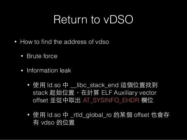 Return to vDSO • How to find the address of vdso • Brute force • Information leak • 使⽤用 ld.so 中 __libc_stack_end 這個位置找到 sta...