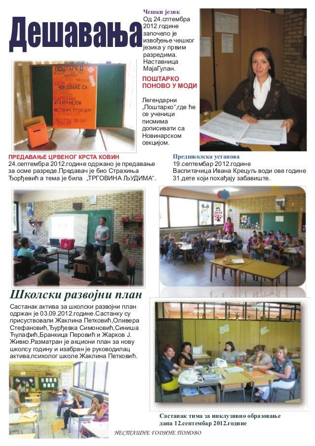 НЕСТАШНЕ ГОДИНЕ ПОНОВО Чешки језик Од 24.сптембра 2012.године започело је извођење чешког језика у првим разредима. Настав...
