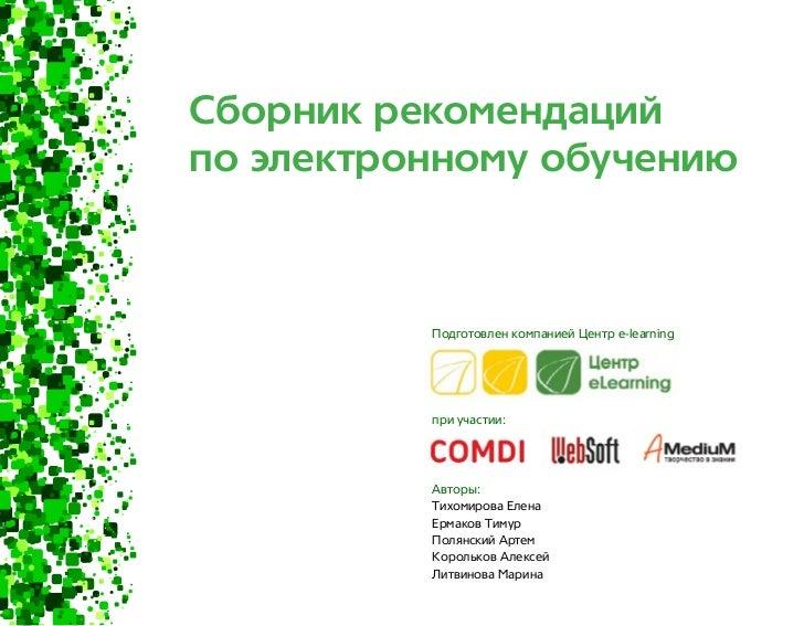 Сборник рекомендацийпо электронному обучению          Подготовлен компанией Центр e-learning          при участии:        ...