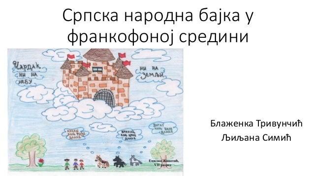Српска народна бајка у франкофоној средини Блаженка Тривунчић Љиљана Симић