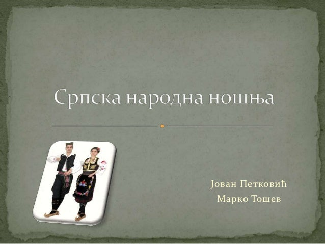 Јован Петковић Марко Тошев