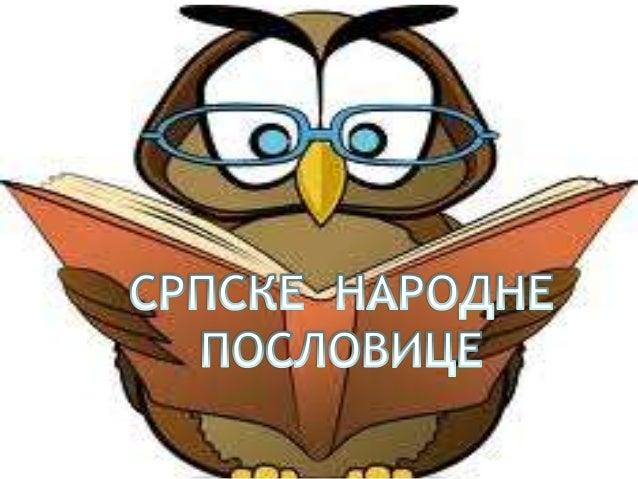 Српске народне пословице
