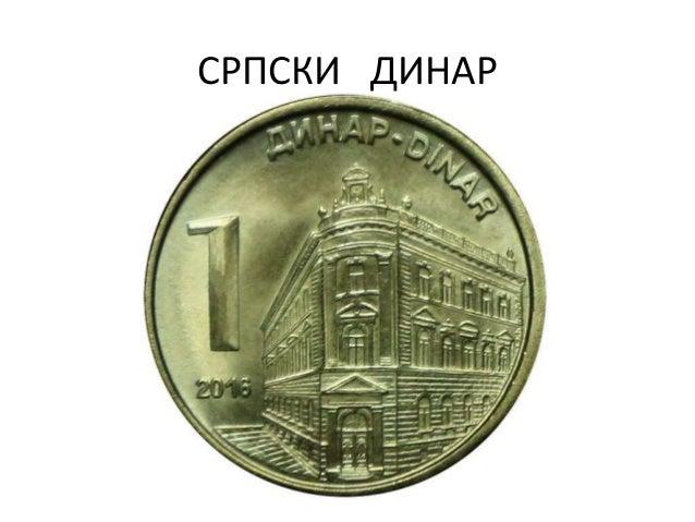 СРПСКИ ДИНАР
