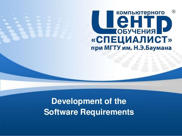 Development of the Software Requirements