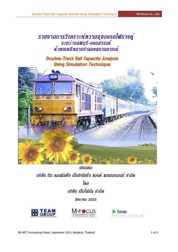 Double-Track Rail Capacity Analysis Using Simulation Technique   M‐FocusCo.,Ltd.      OR-NET Proceedings Paper, Septemb...
