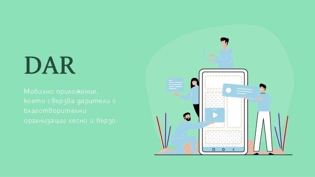 DARМобилно приложение, което свързва дарители с благотворителни организации лесно и бързо.