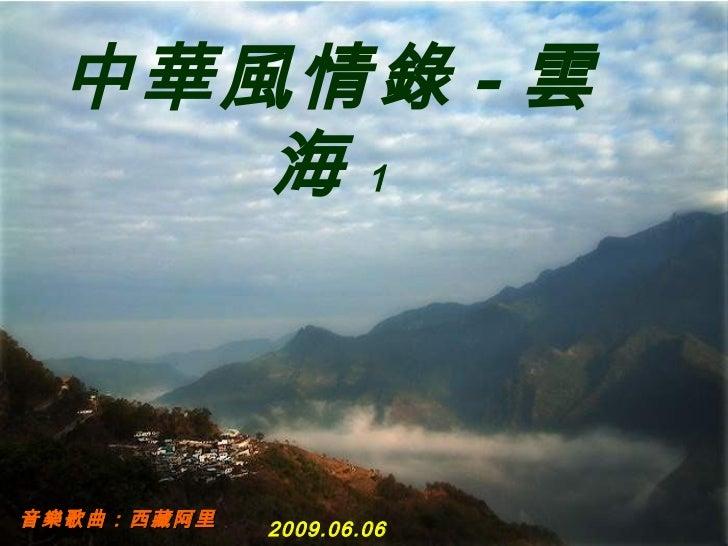 音樂 歌曲 : 西藏阿里 2009.06.06 中華風情錄 - 雲海 1