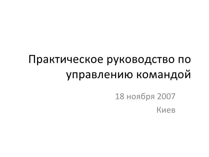 Практическое руководство по управлению командой 18 ноября 2007 Киев