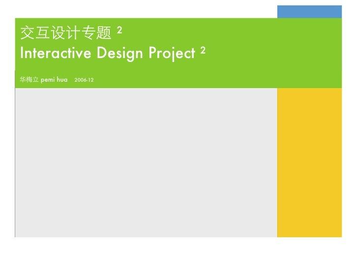 ² Interactive Design Project ²    pemi hua   2006-12