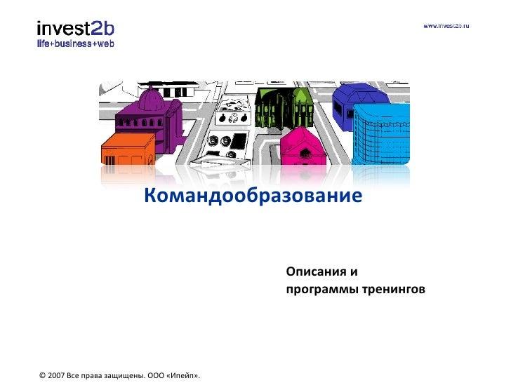 Командообразование Описания и программы тренингов © 2007  Все права защищены. ООО «Ипейп».