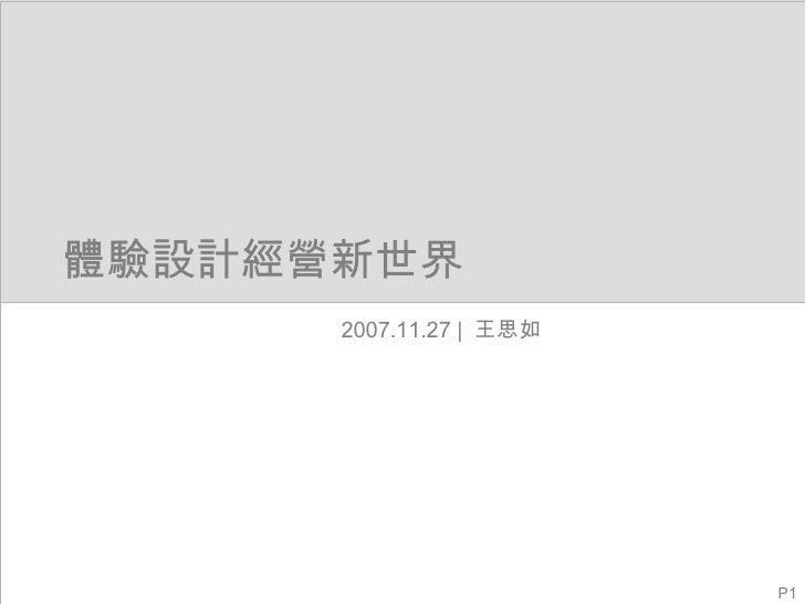 體驗設計經營新世界 2007.11.27 |  王思如