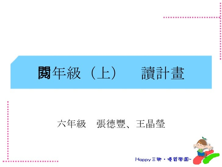 六年級(上)閱讀計畫 六年級 張德豐、王晶瑩