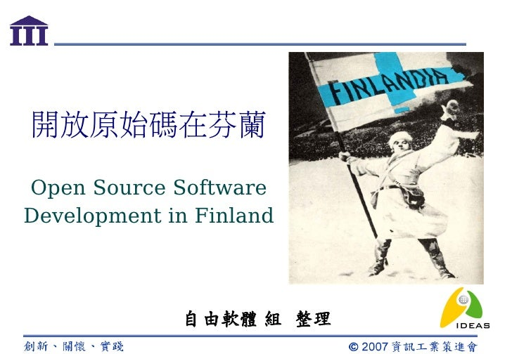 開放原始碼在芬蘭  Open Source Software Development in Finland                 自由軟體 組 整理