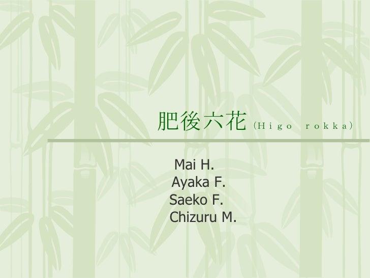 肥後六花 (Higo rokka) Mai H.  Ayaka F.  Saeko F.  Chizuru M.