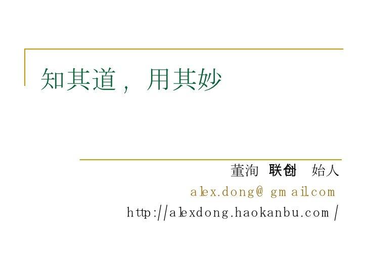 知其道 ,  用其妙 董洵  联合创始人 [email_address] http://alexdong.haokanbu.com/