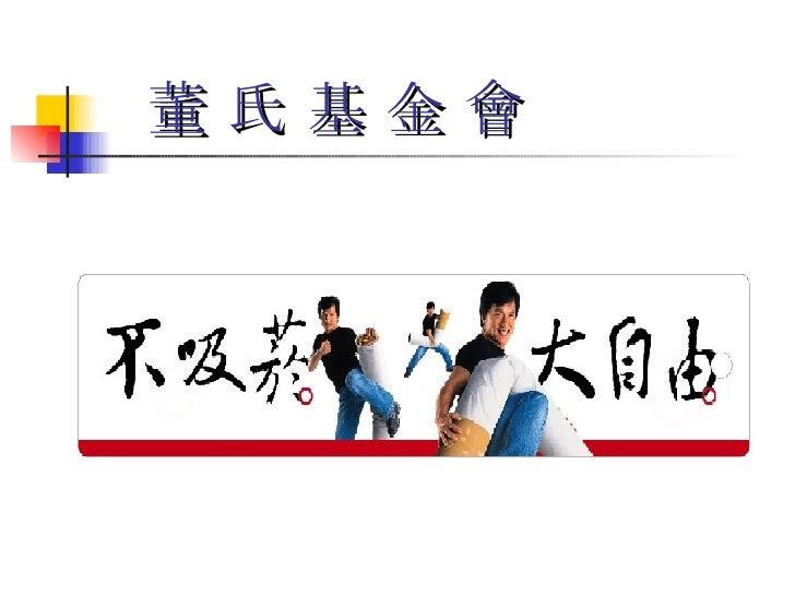 董 氏 基 金 會
