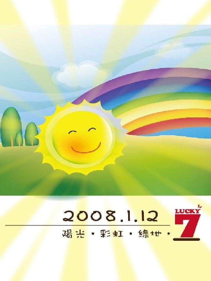 綠黨文宣 ( Green Party Taiwan's Election compaign ) Slide 1