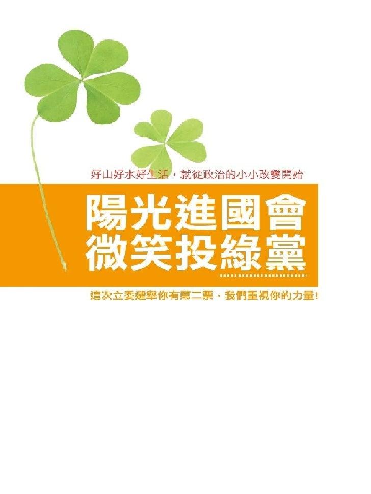 綠黨文宣 ( Green Party Taiwan's Election compaign ) Slide 2