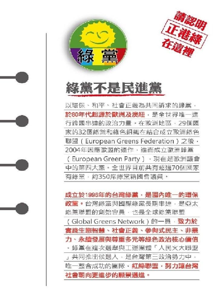 綠黨文宣 ( Green Party Taiwan's Election compaign ) Slide 3