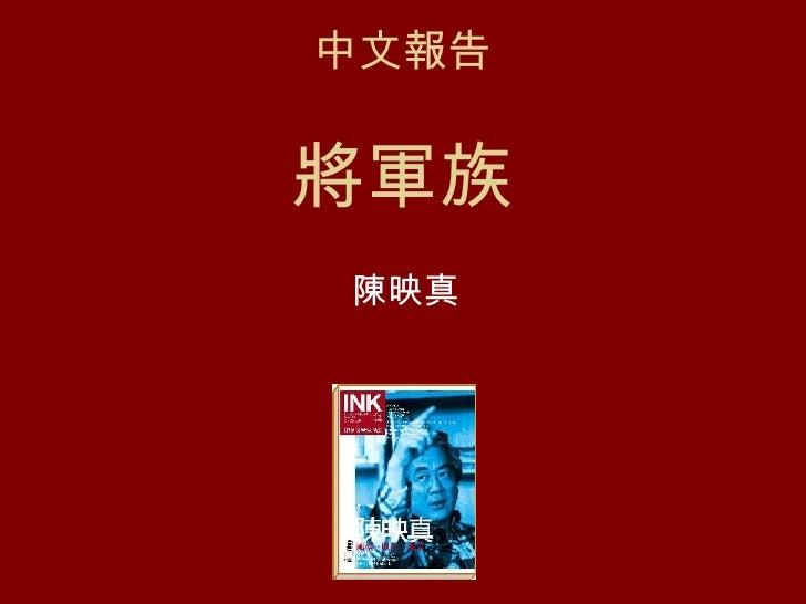 中文報告 將軍族 陳映真