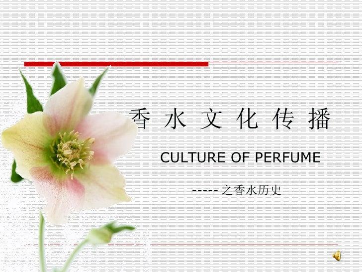 香 水 文 化 传 播   CULTURE OF PERFUME ----- 之香水历史