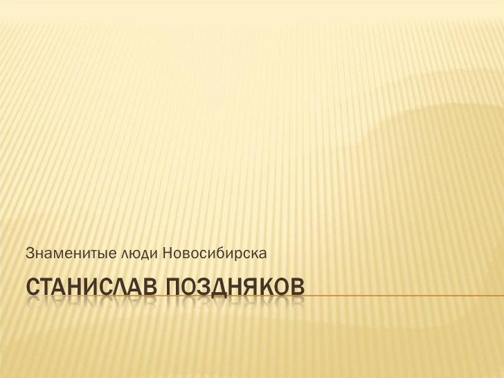 Знаменитые люди Новосибирска