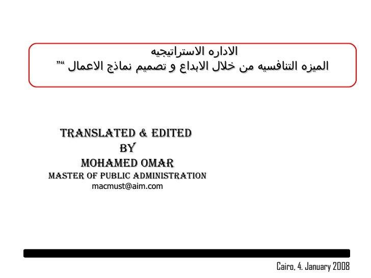 "Cairo, 4. January  200 8 الاداره الاستراتيجيه  "" الميزه التنافسيه من خلال الابداع و تصميم نماذج الاعمال "" Translated & edi..."