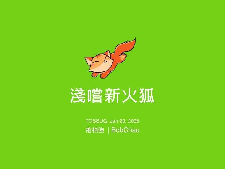 淺嚐新火狐 TOSSUG,Jan29,2008 趙柏強 |BobChao