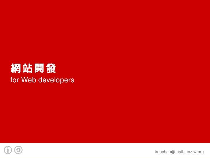 網站開發 forWebdevelopers                          bobchao@mail.moztw.org